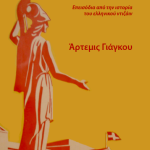 GreekBookCover